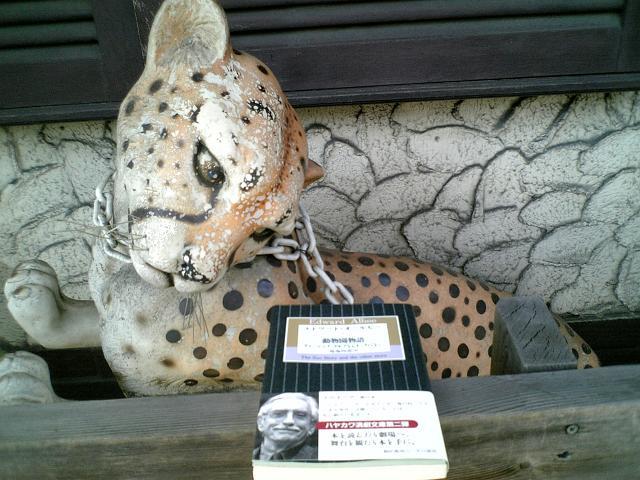 動物園物語2