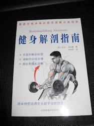 中国の筋トレ本1