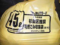 黄色いゴミ袋2