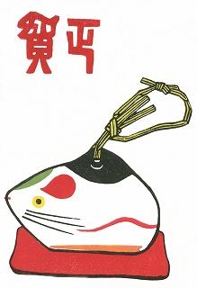 2008年度用年賀状サンプル「ネズミ」