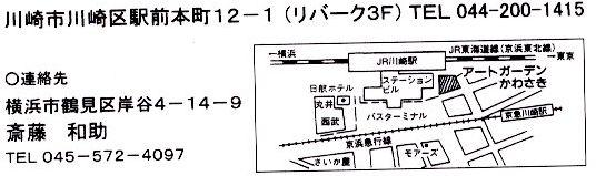 07年3月斉藤能面