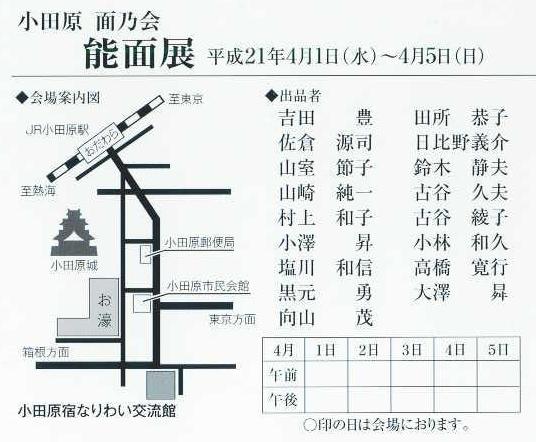 20090402能面展