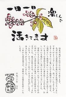 2008,8 金蔵おっちゃん遺作展御礼