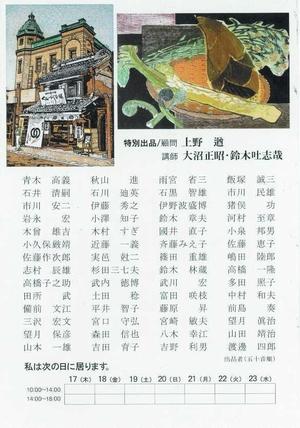20090917版画展