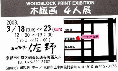 08年3月木版画4人展