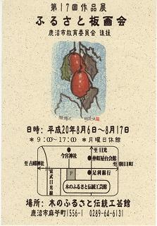 2008,8作品展