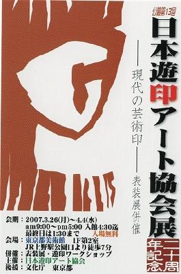 07年遊印アート協会展