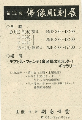 副島さん06年10月