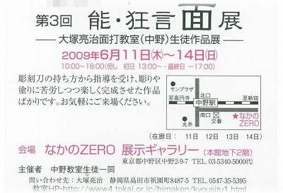 20090611ohtsuka tokyo