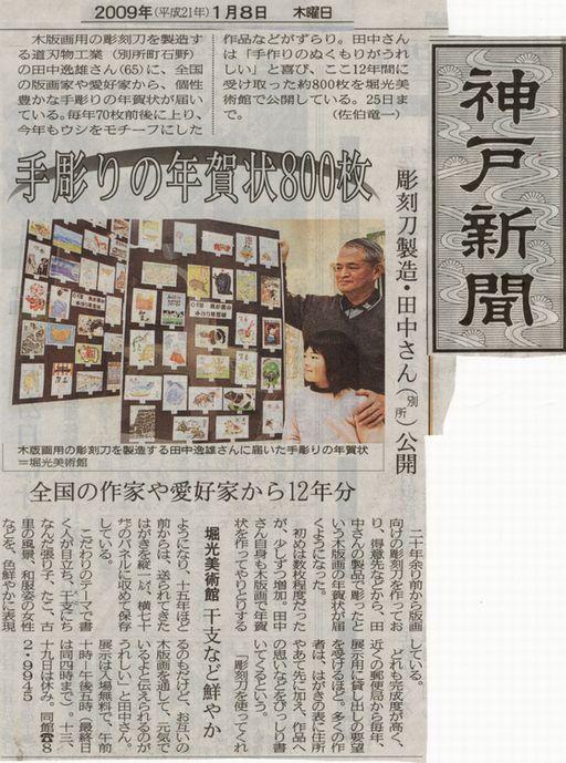木版画年賀状展 新聞記事