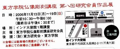 06年溝辺氏作品展