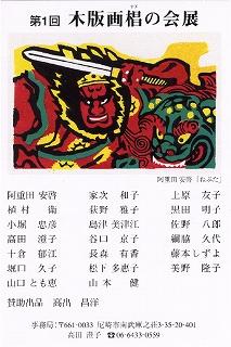 木版画作品展06年10月11日-2