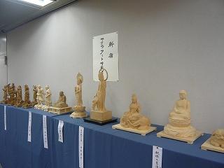 2009仏像展