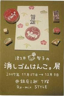 07年11月津久井氏作品展