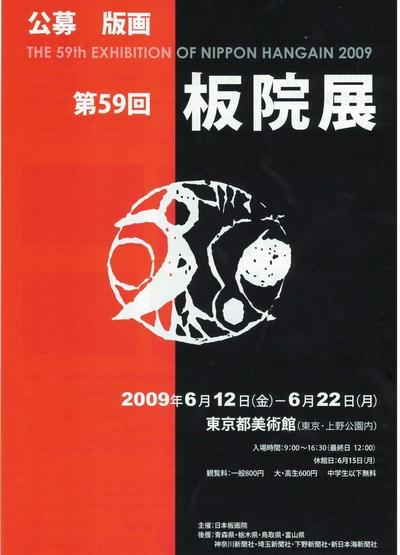 20090612hanin