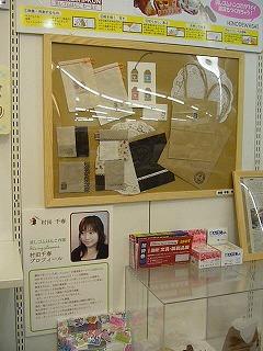 村田千春さん1