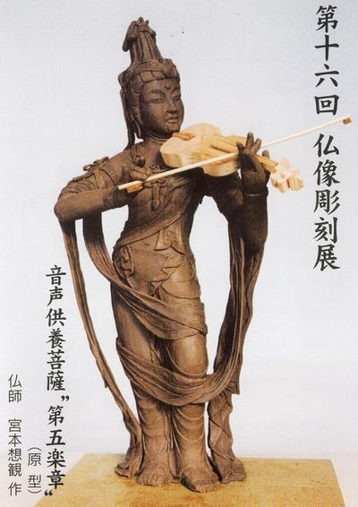 2009,3仏像展