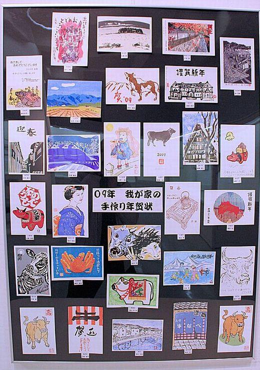 2009年賀状の数々