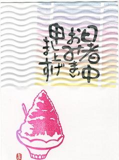 高津氏暑中見舞い2008,8
