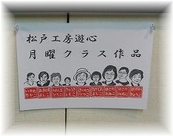 20090328高津さん
