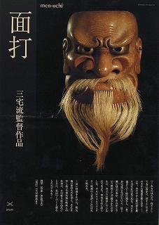200904能面新井氏