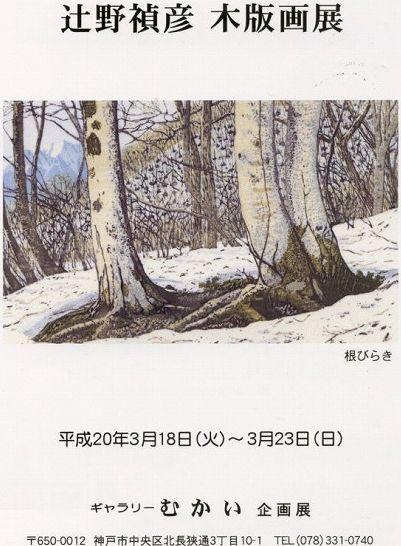 '08,3,18 木版画