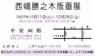 07年12月10日木版画展