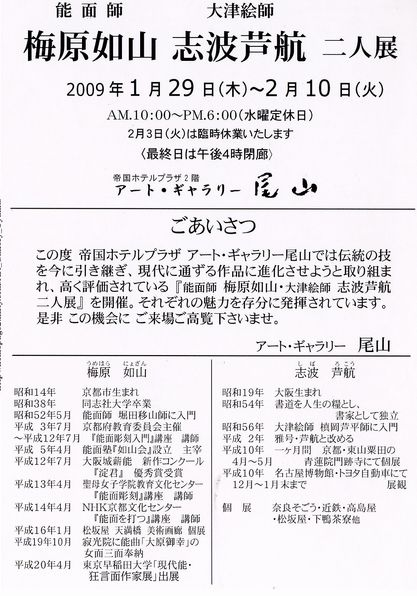 2009,1能面展
