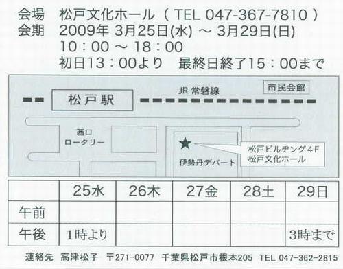 2009.3 高津氏
