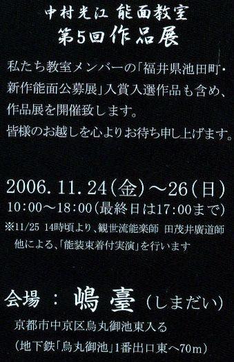 06年11月能面
