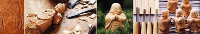 趣味悠々 仏像彫刻