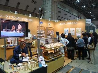 2009hobyshow