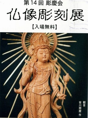 07年2月仏像彫刻作品展