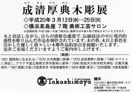 '08,3,13 木彫展