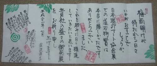 200908 michi-syo