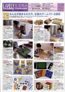 生協カタログ2008,1031