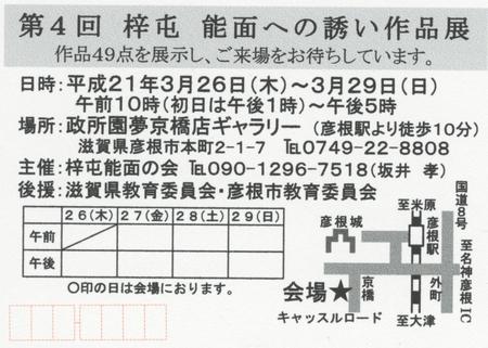 200903 能面