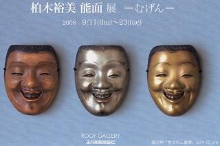 柏木先生能面展2008,9