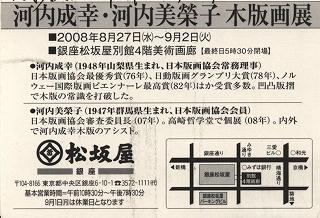 河内氏木彫展のお知らせ