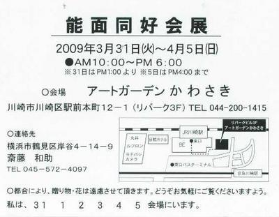 200903 能面展