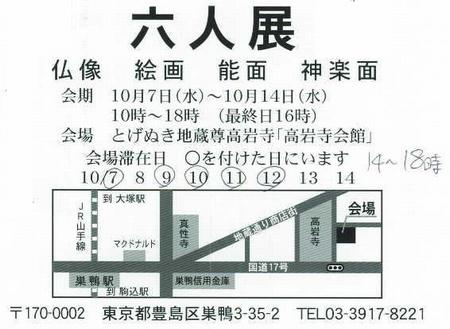 091007六人展
