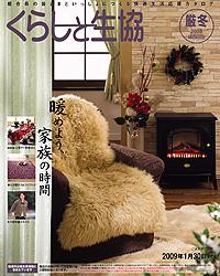 200811月 日生協カタログ掲載