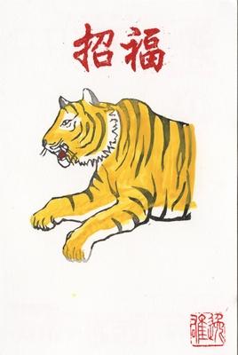 2010道刃物賀状