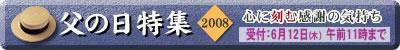 2008父の日
