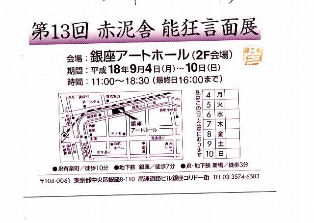 能面地図06,8,28