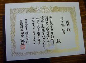 07年3月遊印アート賞状