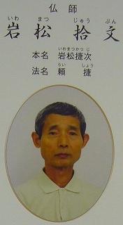 06年11月岩松氏