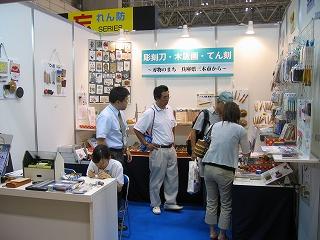 DIY2006