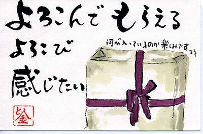戸田金蔵作