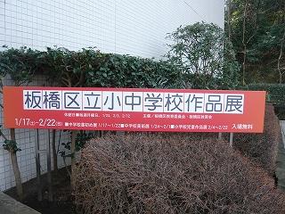 2009板橋中学美術展